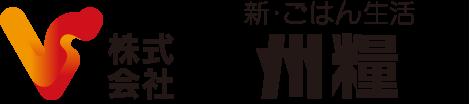 株式会社 九州糧販 新・ごはん生活