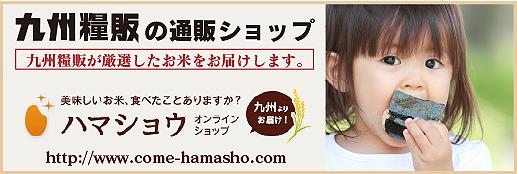 美味しいお米、食べたことありますか ハマショウ オンラインショップ 九州よりお届け! おいしい お米、食べてますか? 九州量販が厳選したお米をお届けいたします。