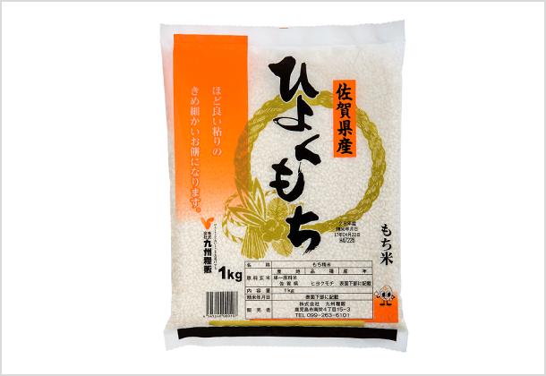 ひよくもち1kg(佐賀県ヒヨクモチ100%)