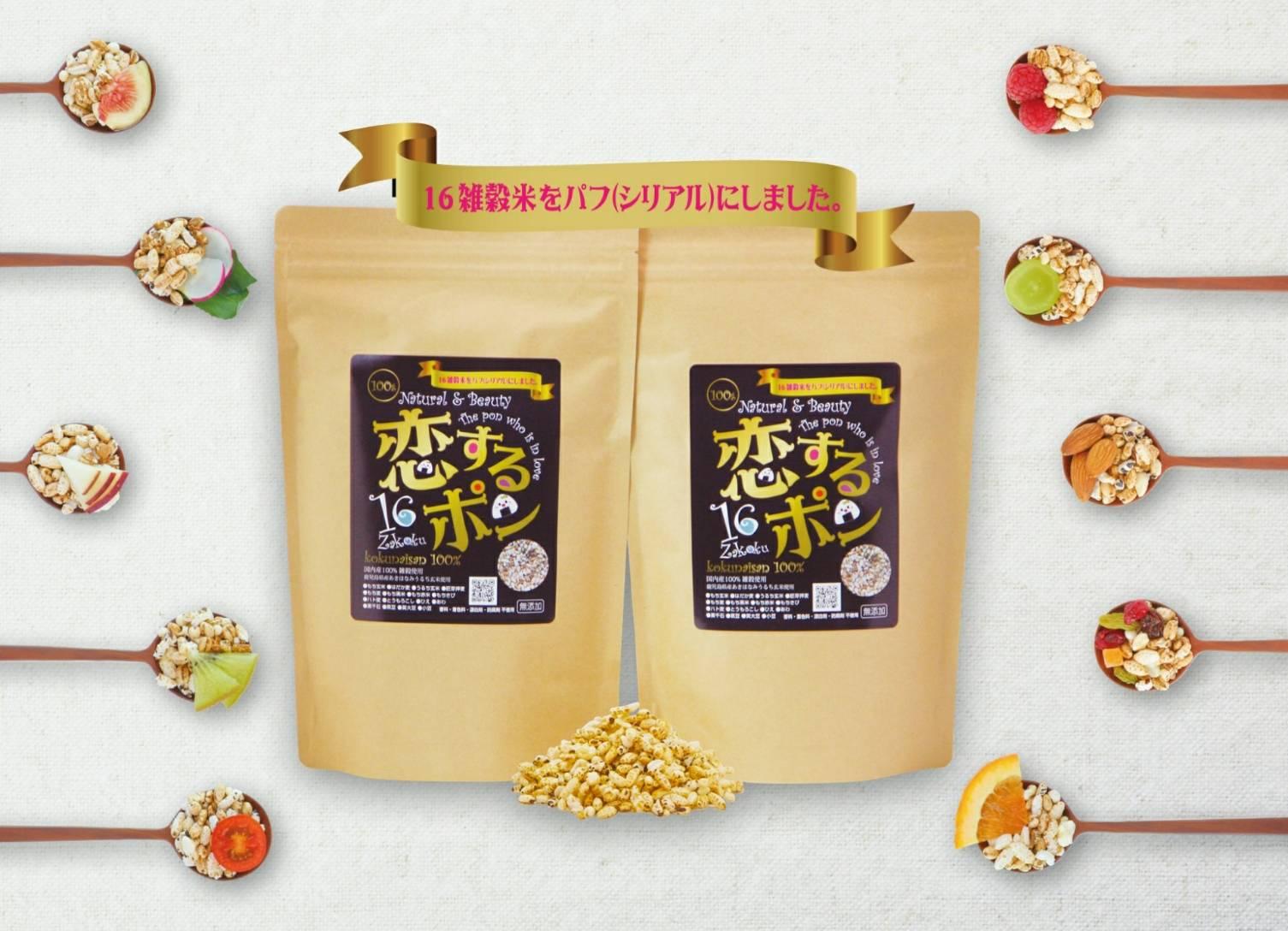 \新発売/雑穀米が出来ました♪
