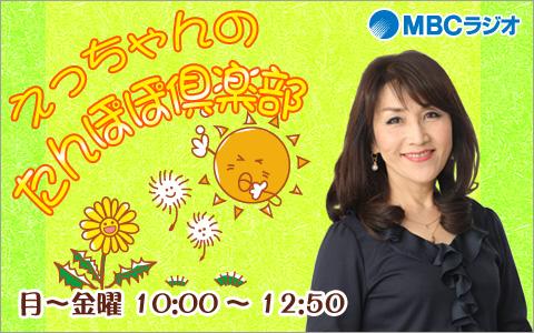 2018.1/1 MBCラジオにてリスナープレゼント☆