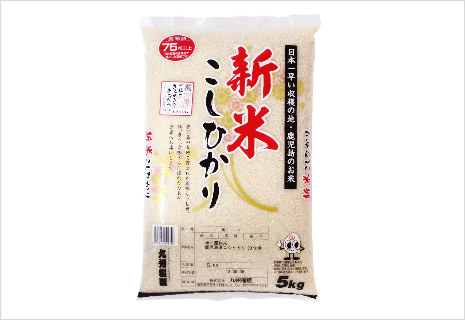 新米・鹿児島こしひかり5kg(鹿児島コシヒカリ100%)