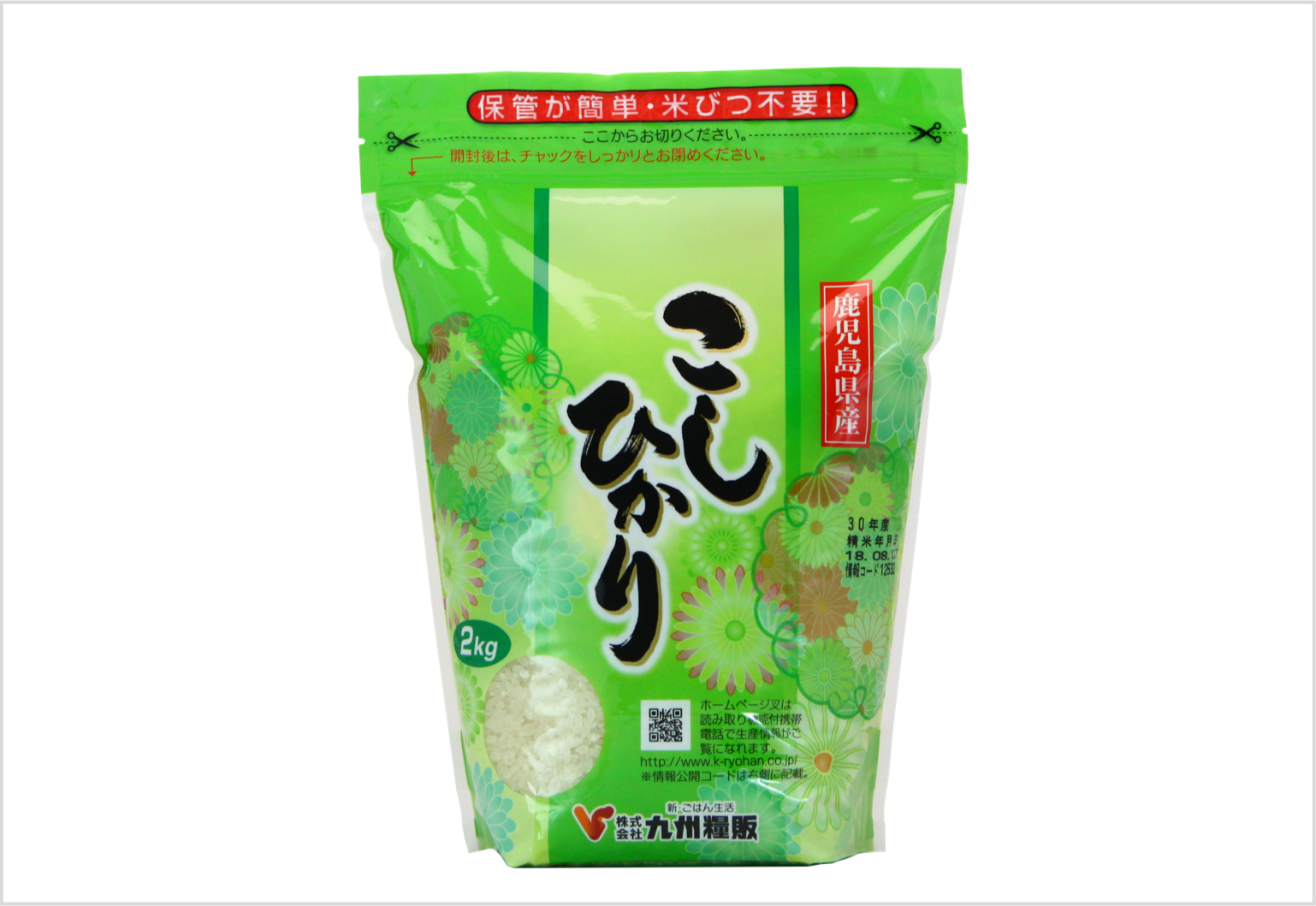 鹿児島こしひかり2kgスタンドパック(鹿児島コシヒカリ100%)