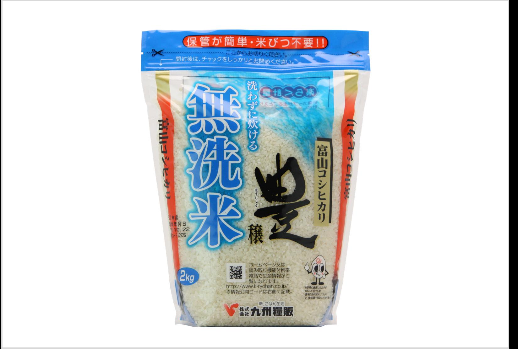 無洗米・豊穣2kgスタンドパック(富山コシヒカリ100%)
