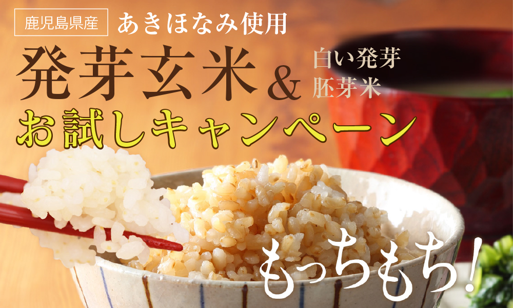 【発芽玄米・白い発芽胚芽米】お試しキャンペーン実施中!