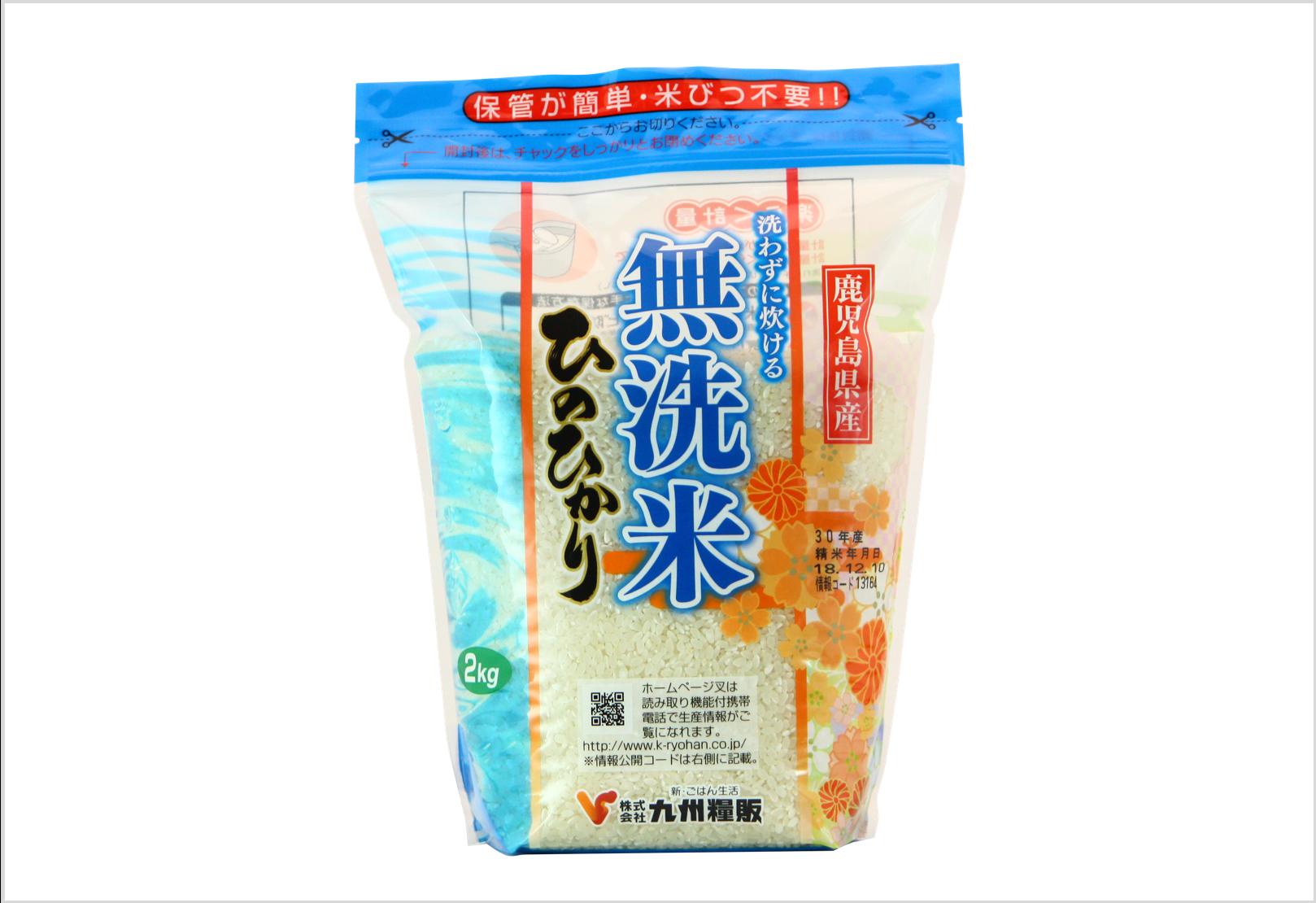 無洗米・鹿児島ひのひかり2kgスタンドパック(鹿児島ひのひかり100%)