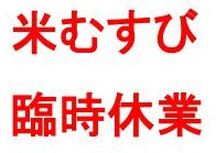 \米むすび/9日臨時休業のお知らせ