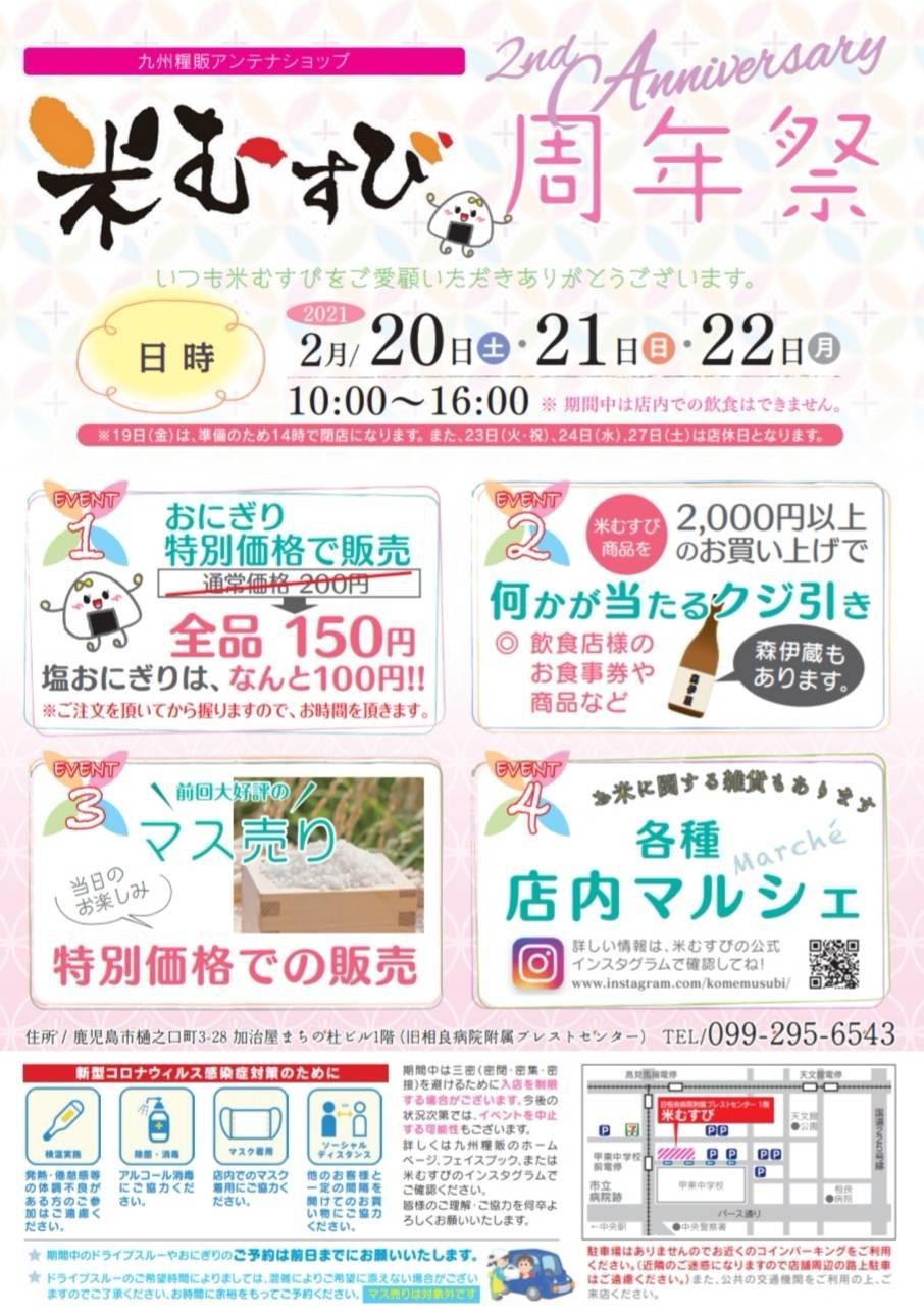\\米むすび2周年祭//のお知らせ