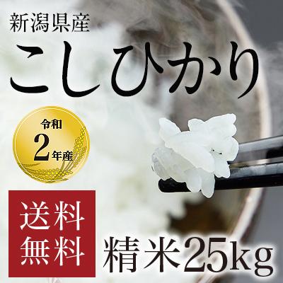 新潟県産こしひかり25kg