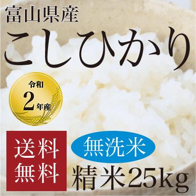 無洗米富山県産こしひかり25kg