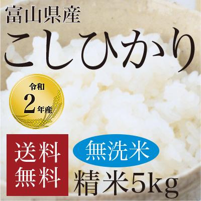 無洗米富山県産こしひかり5kg