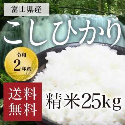 富山県産こしひかり25kg