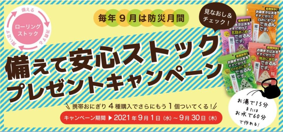 ハマショウYahoo!店\\9月防災月間キャンペーン//開催中!!